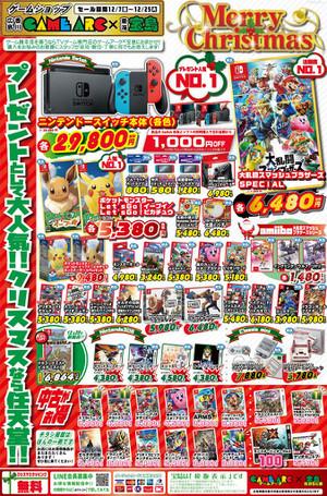 Sale201812071